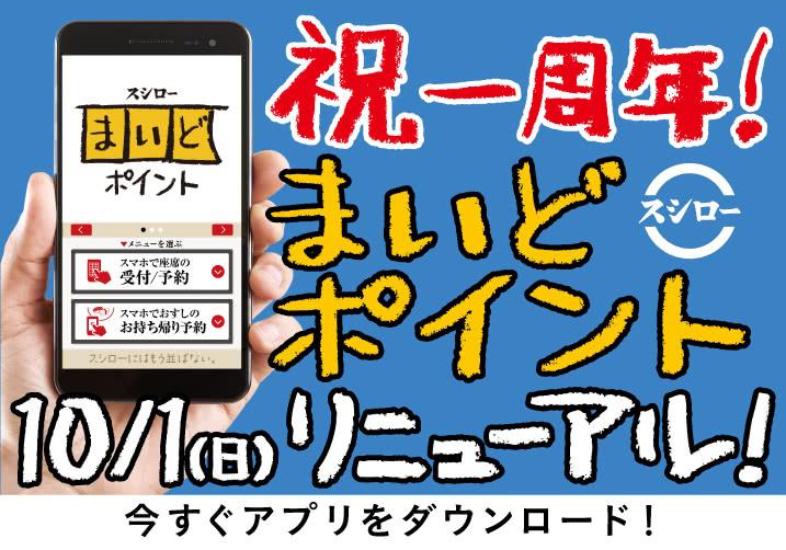 【まいどポイント】1周年を記念して、10月1日(日)リニューアル!!