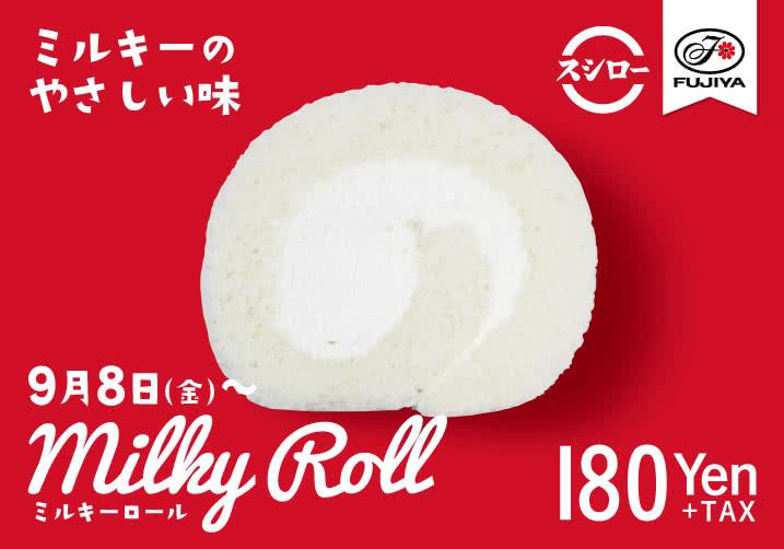 【9/8(金)~】スシローとペコちゃんがコラボ!ミルキーロール 180円+税 期間限定!売切御免!