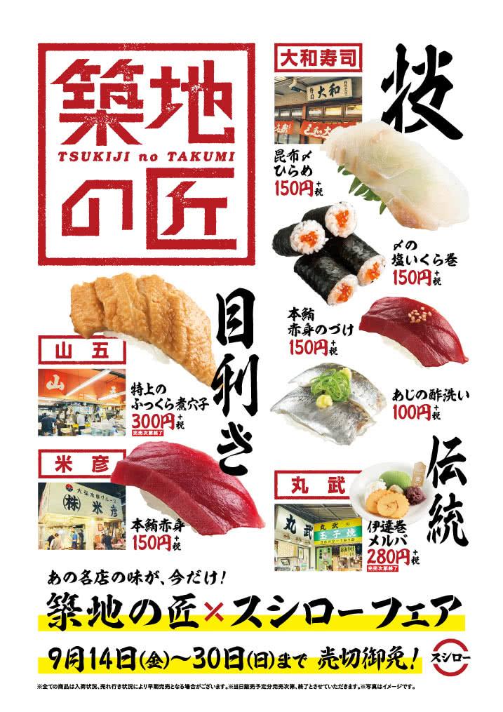 あの名店の味が、今だけ! 築地の匠×スシローフェア 9/14(金)~9/30(日)