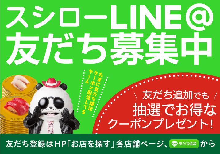 スシロー「LINE@」お得なクーポン配信中!