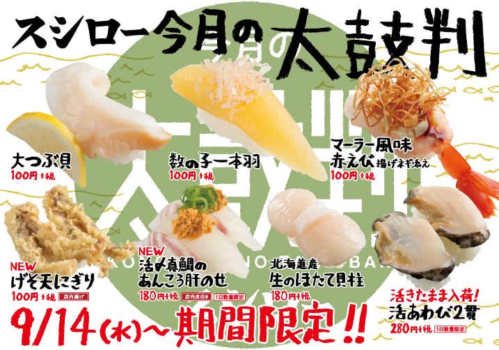 スシロー 今月の太鼓判 9/14(水)~