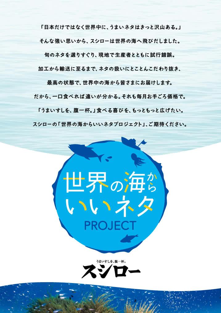 世界の海からいいネタ100円 PROJECT いいネタ続々発見中!