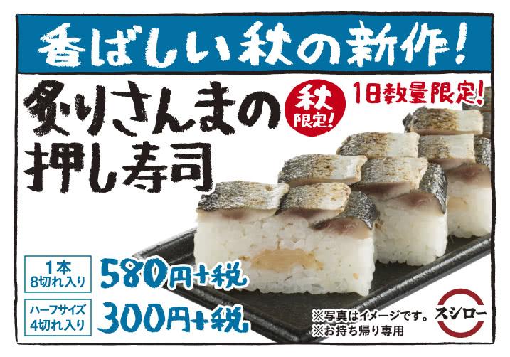 【お持ち帰り】香ばしい秋の新作!炙りさんまの押し寿司 秋限定!