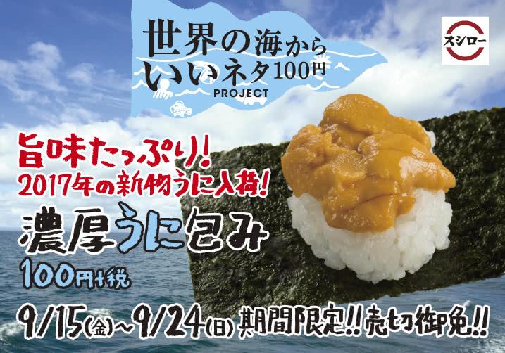 【海PROJECT】旨味たっぷり!濃厚うに包み 100円+税 9/15(金)~9/24(日)期間限定!売切れ御免!