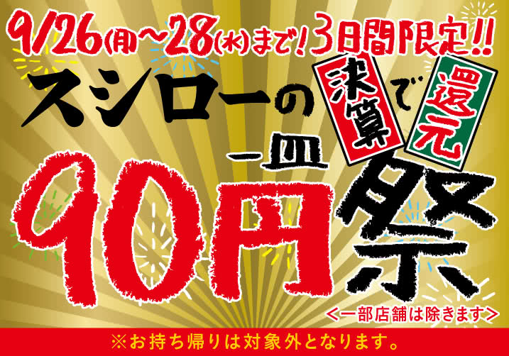 スシローの決算で還元!一皿90円祭 9/26~9/28