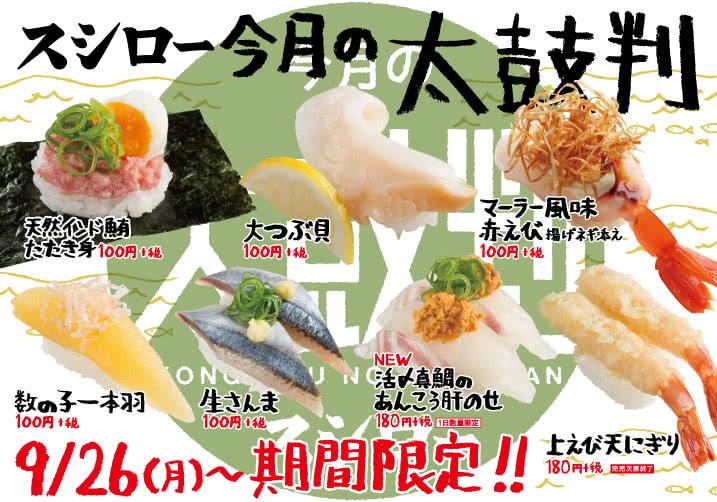 スシロー 今月の太鼓判 9/26(月)~