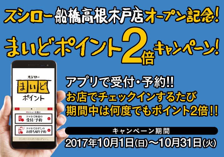 【船橋高根木戸店】オープン記念!10月31日(火)まで、 まいどポイント2倍キャンペーン!