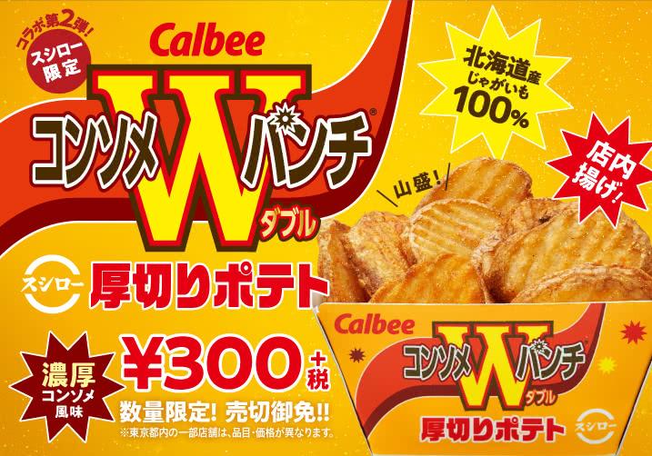 Calbee×スシローコラボ第2弾! 厚切りポテトコンソメWパンチ 10/3(水)~