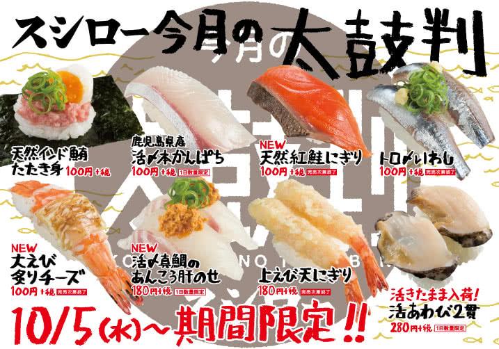 スシロー今月の太鼓判!10/5(水)~期間限定!