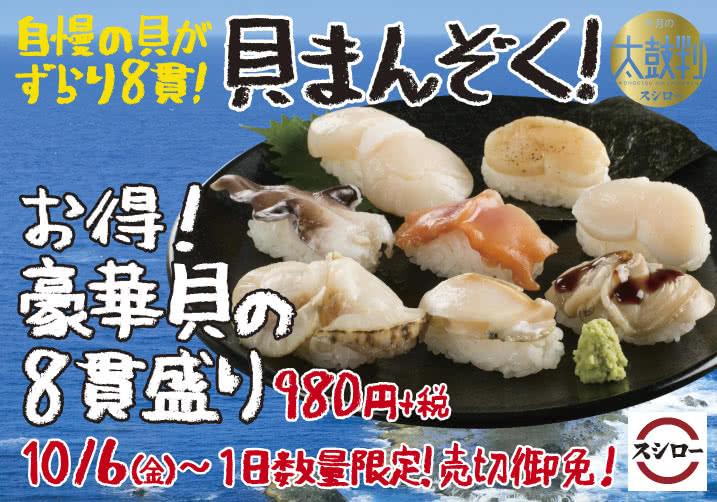 【10/6(金)~】自慢の貝がずらり8貫!お得!豪華貝の8貫盛り 980円+税 1日数量限定!売切御免!
