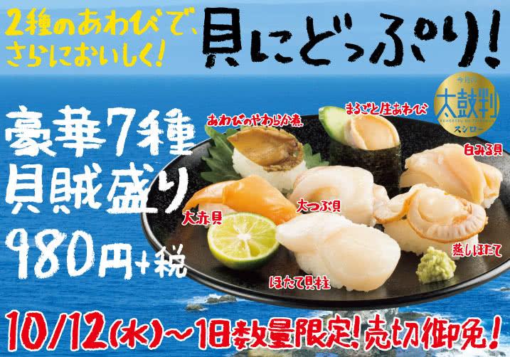 2種のあわびで、さらにおいしく!貝にどっぷり! 豪華7種貝賊盛り 980円+税