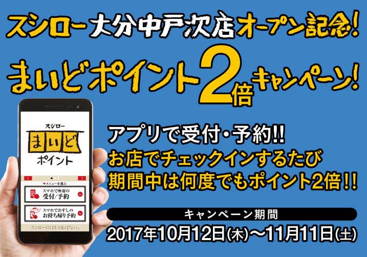 【大分中戸次店】オープン記念! 11月11日(土)まで、 まいどポイント2倍キャンペーン!