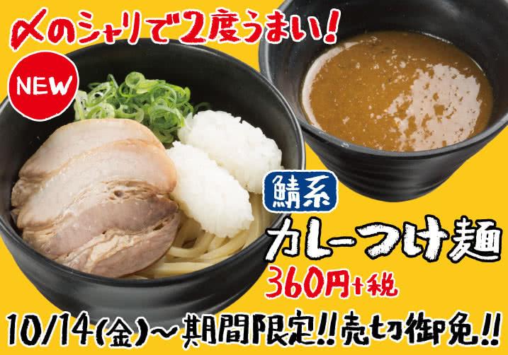 〆のシャリで2度うまい!鯖系カレーつけ麺