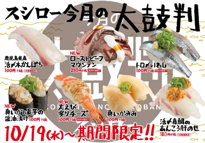 スシロー 今月の太鼓判 10/19(水)~期間限定!!