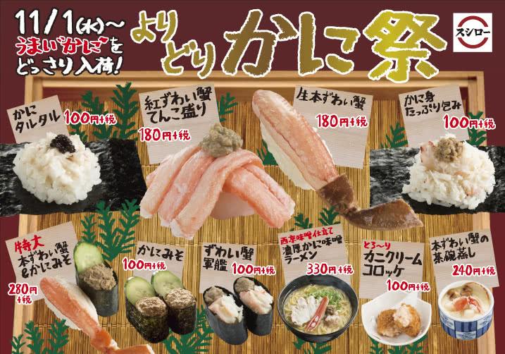 http://cmsimage.akindo-sushiro.co.jp/news/1101_kanifair_billboard_w717h502.jpg