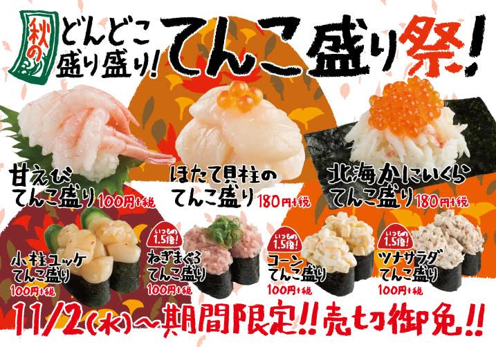 秋のてんこ盛り祭がスタート! 11/2(水)~期間限定!