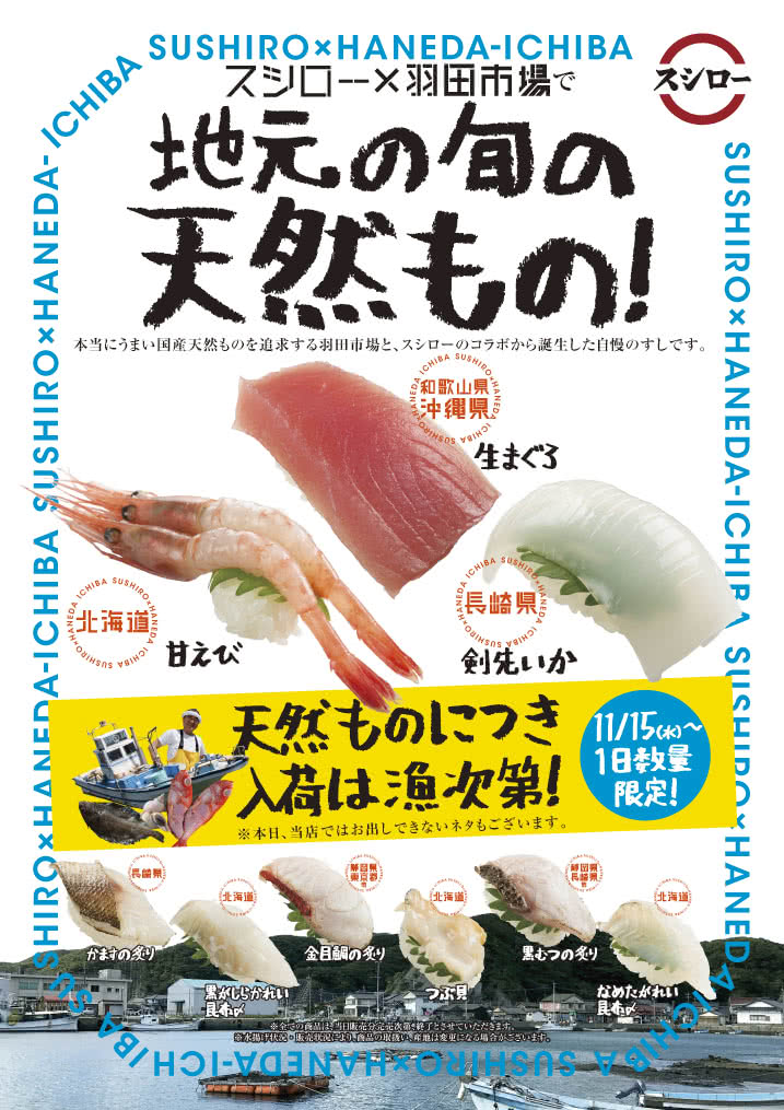 【11/15(水)~】地元の旬の天然もの!スシロー×羽田市場 期間限定!売切御免!