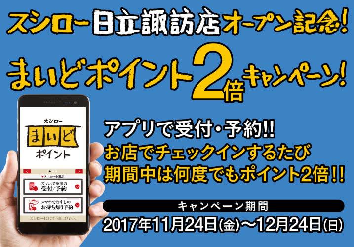 【日立諏訪店】オープン記念! 12月24日(日)まで、まいどポイント2倍キャンペーン!