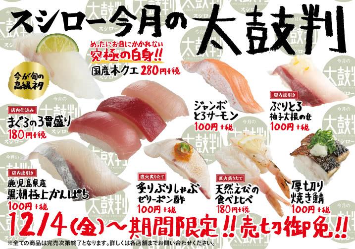 スシロー今月の太鼓判 12/4~期間限定!