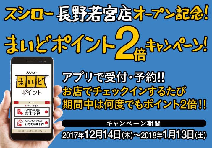 【長野若宮店】オープン記念! 1月13日(土)まで、まいどポイント2倍!