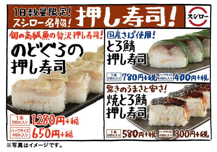 旬の高級魚の贅沢押し寿司!のどぐろの押し寿司 12/15(金)~