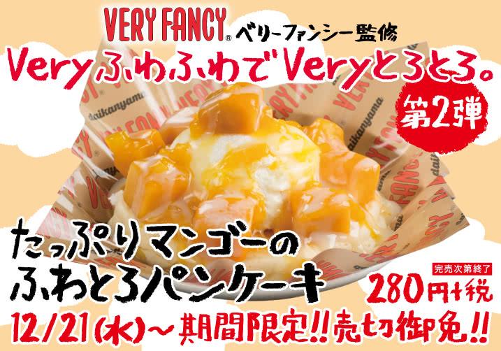 VERY FANCY監修第2弾!たっぷりマンゴーのふわとろパンケーキ