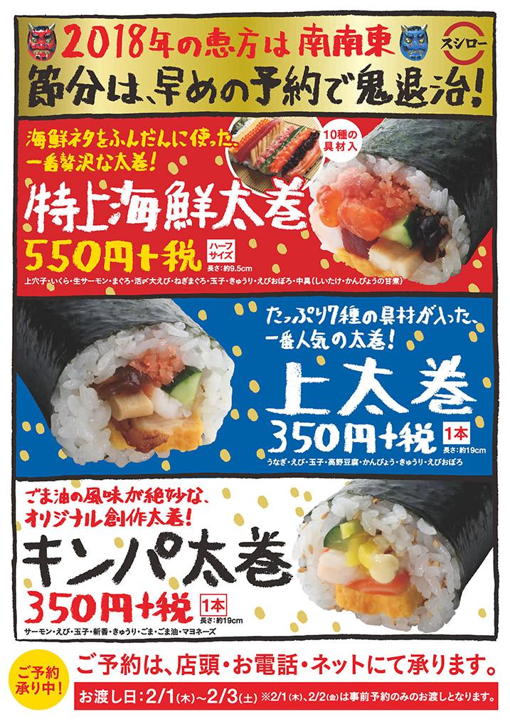 2018年の恵方は南南東 節分は、早めの予約で鬼退治! 12/26(火)~予約開始!