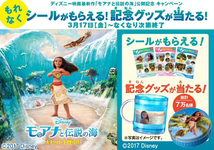 ディズニー映画最新作「モアナと伝説の海」公開記念キャンペーン大好評実施中!