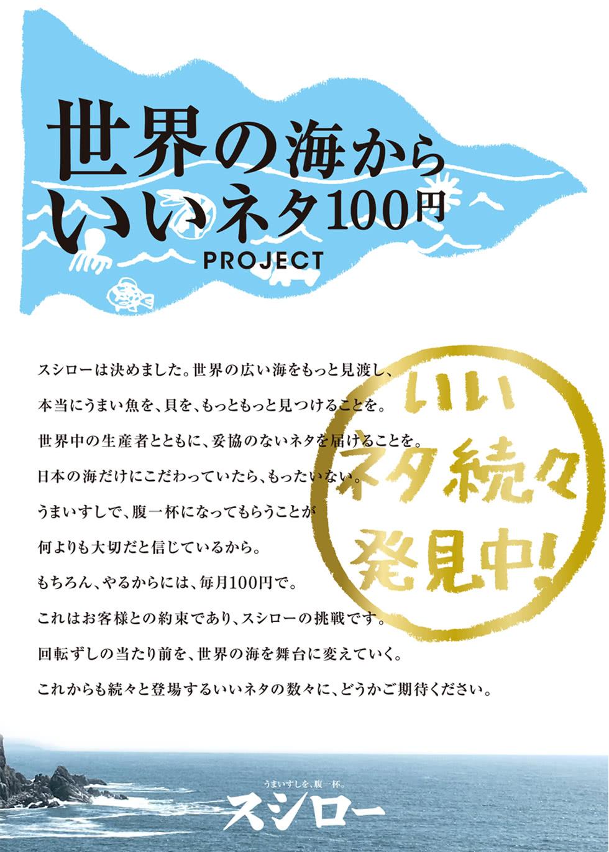 【海PROJECT】宣言