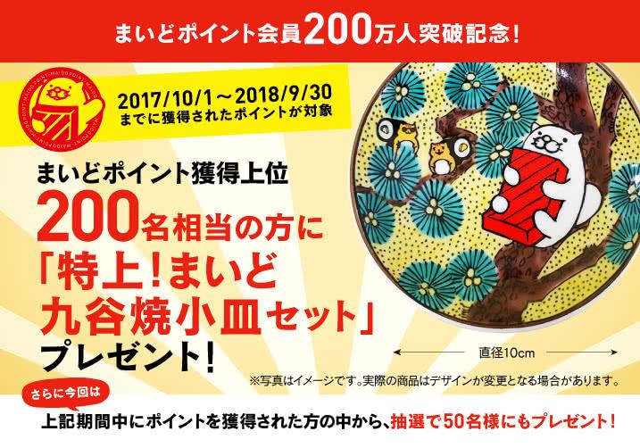 まいどポイント200万人突破記念キャンペーン開催!!