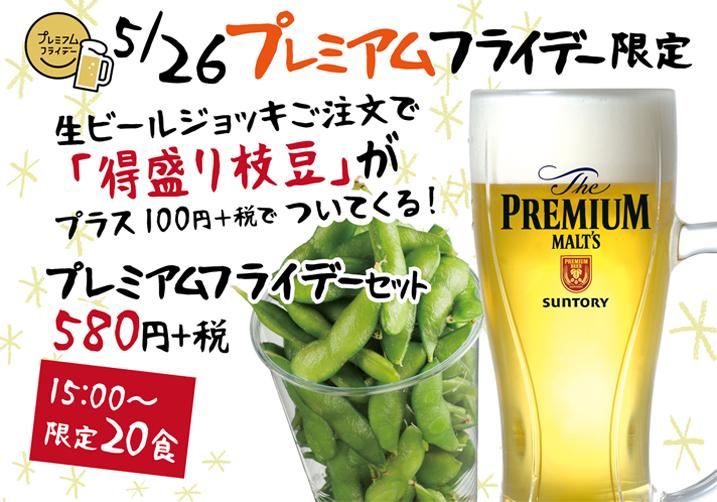 5/26(金)プレミアムフライデー限定 ビールジョッキご注文で「得盛り枝豆」がプラス100円+税でついてくる!プレミアムフライデーセット