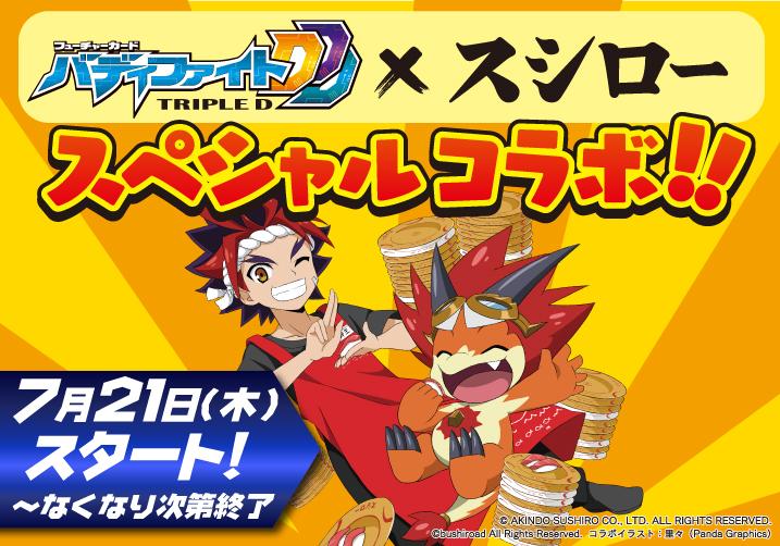バディファイト・スシロー スペシャルコラボ! 7月21日(木)スタート! なくなり次第終了