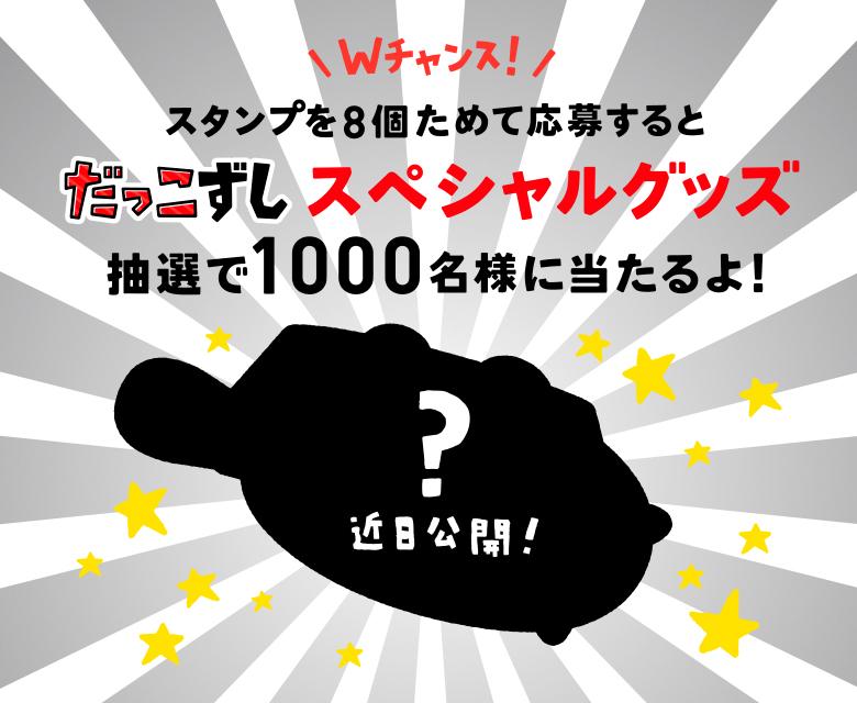 スタンプ8個ためて応募すると「だっこずしスペシャルグッズ」抽選で1000名様に当たるよ!