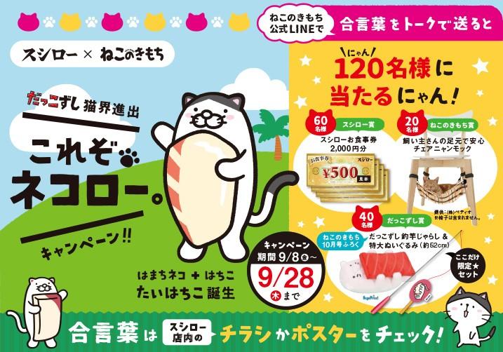 【9/8(金)~】ねこのきもちコラボ企画「これぞネコロー キャンペーン」開催!