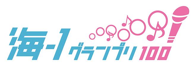 スシロー × JOYSOUND  海-1グランプリ100