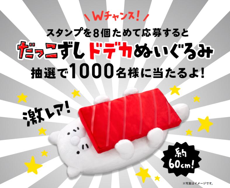 Wチャンス! だっこずしスペシャルグッツを抽選で1000名様にプレゼント