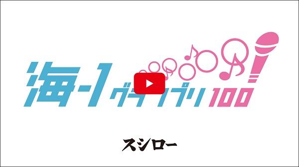 うみ(スシローオリジナルバージョン) YouTube