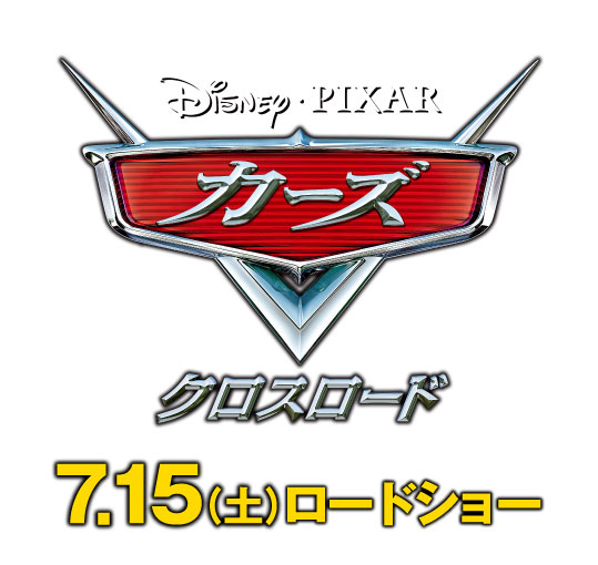 ディズニー/ピクサー 「カーズ/クロスロード」