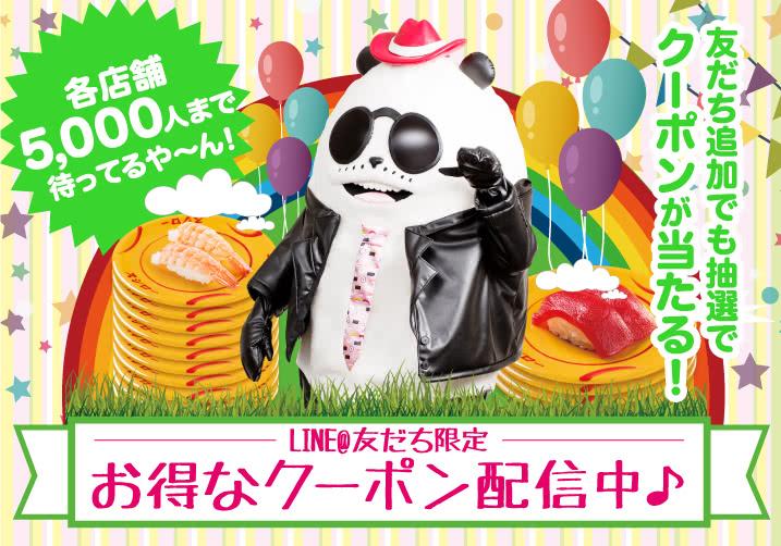 スシロー「LINE@」はじめました! 10/1(日)~