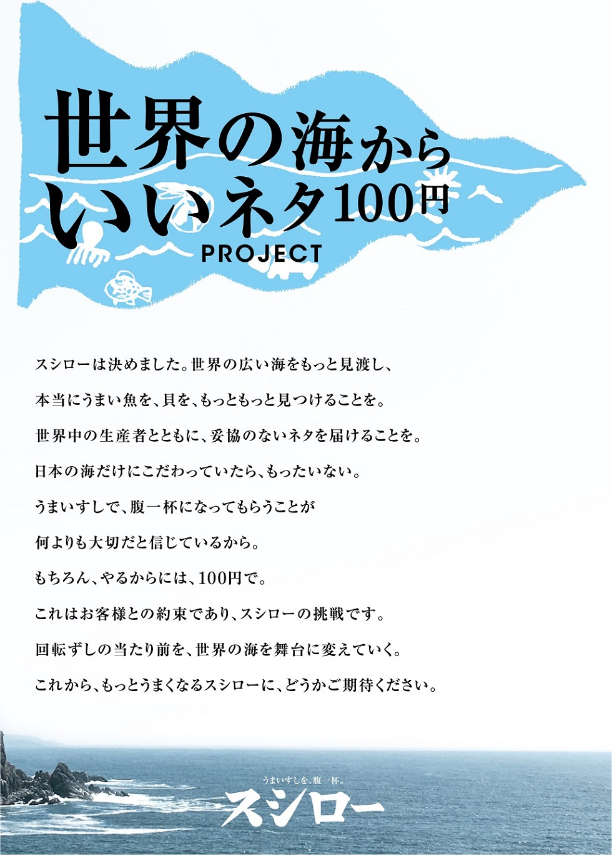世界の海からいいネタ100円 PROJECT スシロー