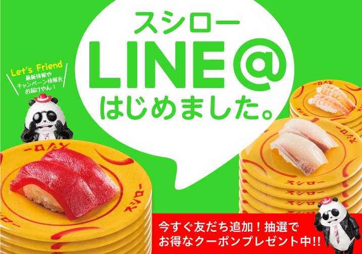 【10/1(土)~】スシロー「LINE@」はじめました!