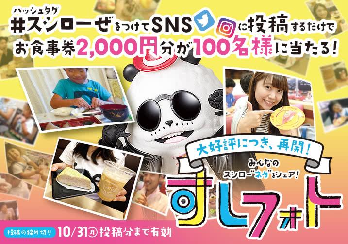 すしフォト再開!ハッシュタグ#スシローぜをつけて、SNSに投稿するだけで、お食事券2,000円分が100名様に当たる!