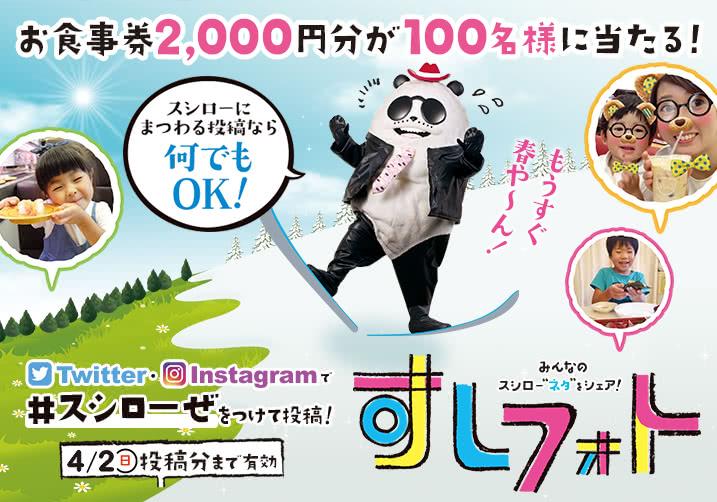 大好評!すしフォト実施中! 「#スシローぜ」をつけて投稿するとお食事券2,000円分が100名様にあたる!