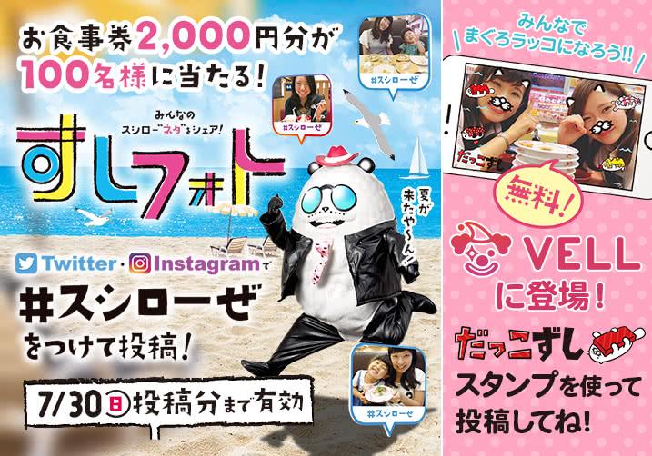 すしフォト企画 お食事券2000円分が100名様に当たる!