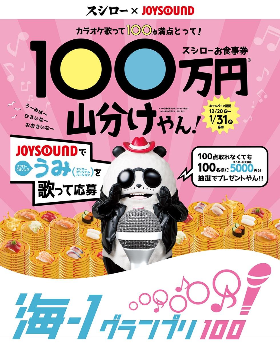 スシロー×JOYSOUND 海-1グランプリ100