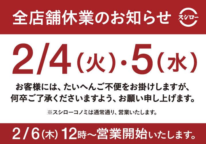 全店舗休業のお知らせ 2/4(火)・5(水)