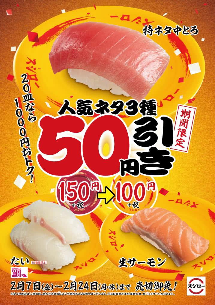 20皿なら1,000円おトク! 人気ネタ3種50円引き 2/7(金)~2/24(月・休)