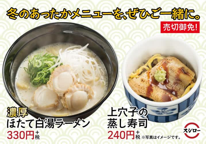 冬のあったかメニューを、ぜひご一緒に。濃厚ほたて白湯ラーメン・上穴子の蒸し寿司 2/8(金)~