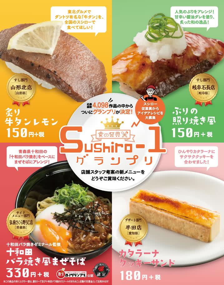 スシロー従業員考案のレシピを商品化! 2/8(金)~