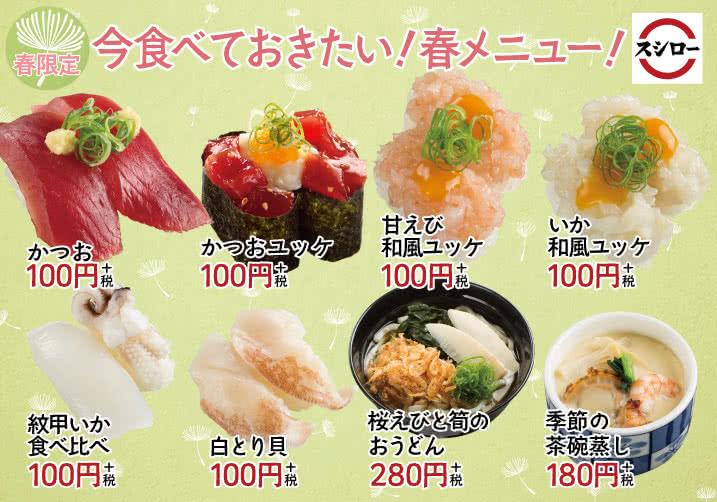 今食べておきたい!春メニュー! 2/27(水)~